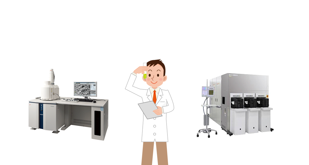 The Hitachi High-Technologies Group contributes to developing the fields of science and research & development throughout the world by developing and selling electron microscopes and other state-of-the-art analytical equipment.