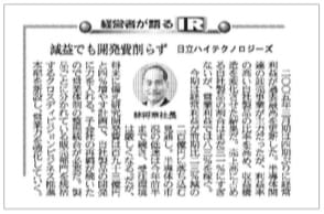 Article in May 27, 2005, evening edition of Nihon Keizai Shimbun