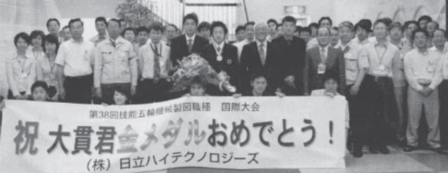Kazutoshi Onuki being honored as the first entrant from the Naka Division to win a gold medal at the WorldSkills Competition in 32 years.