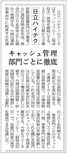 edition of Nihon Keizai Shimbun