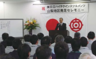 Launch ceremony of Yamanashi Div.