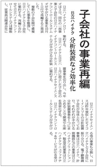 Article in June 4, 2013, issue of Nikkei Sangyo Shimbun reporting