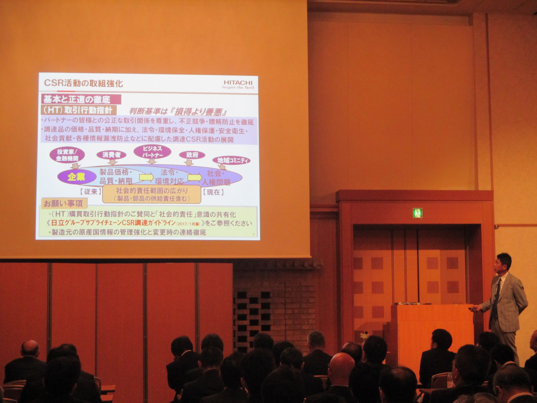 Photo: Supplier briefing (Naka Division)