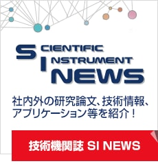 SCIENTIFIC INSTRUMENT NEWS