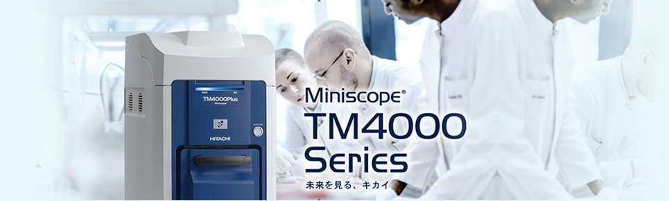 卓上顕微鏡 Miniscope® TM4000/TM4000Plus